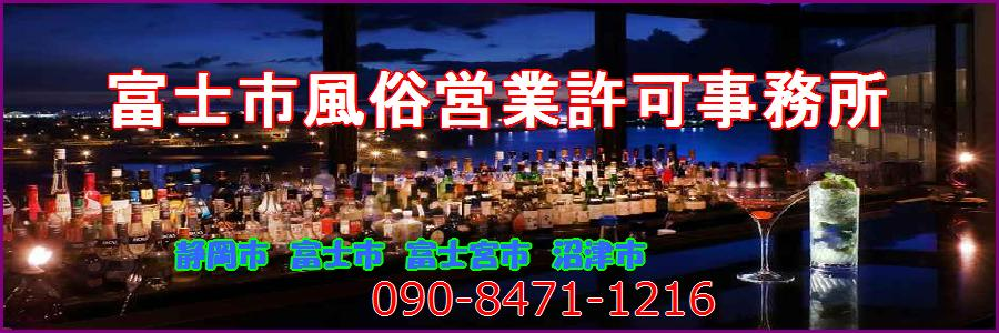 富士市風俗営業許可