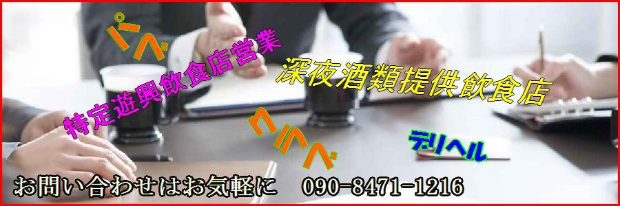 静岡富士市の風俗許可
